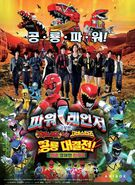 Kyoryuger vs. Go-Busters Korean Promo