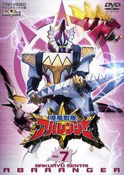 Abaranger DVD Vol 7