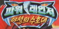 Power Rangers Wild Force Korean Logo