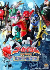 340px-Ooo-gokai-movie-poster