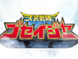 Comparison:Tensou Sentai Goseiger vs. Power Rangers Megaforce