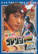 Gorenger DVD Vol 3