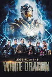 Legend-of-the-white-dragon-poster-1-1178386