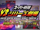 Super Sentai Versus Series Theater: Battle 8