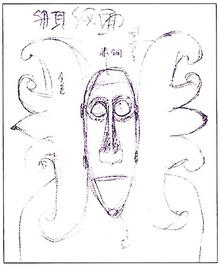 Boat-ear-mask