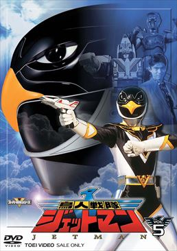 File:Jetman DVD Vol 5.jpg