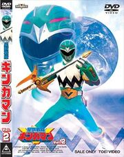 Gingaman DVD Vol 2