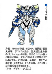 White Goram with sword concept