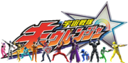 Kyuranger ShishiRed Moon