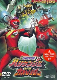 Gaoranger VS Hurricaneger