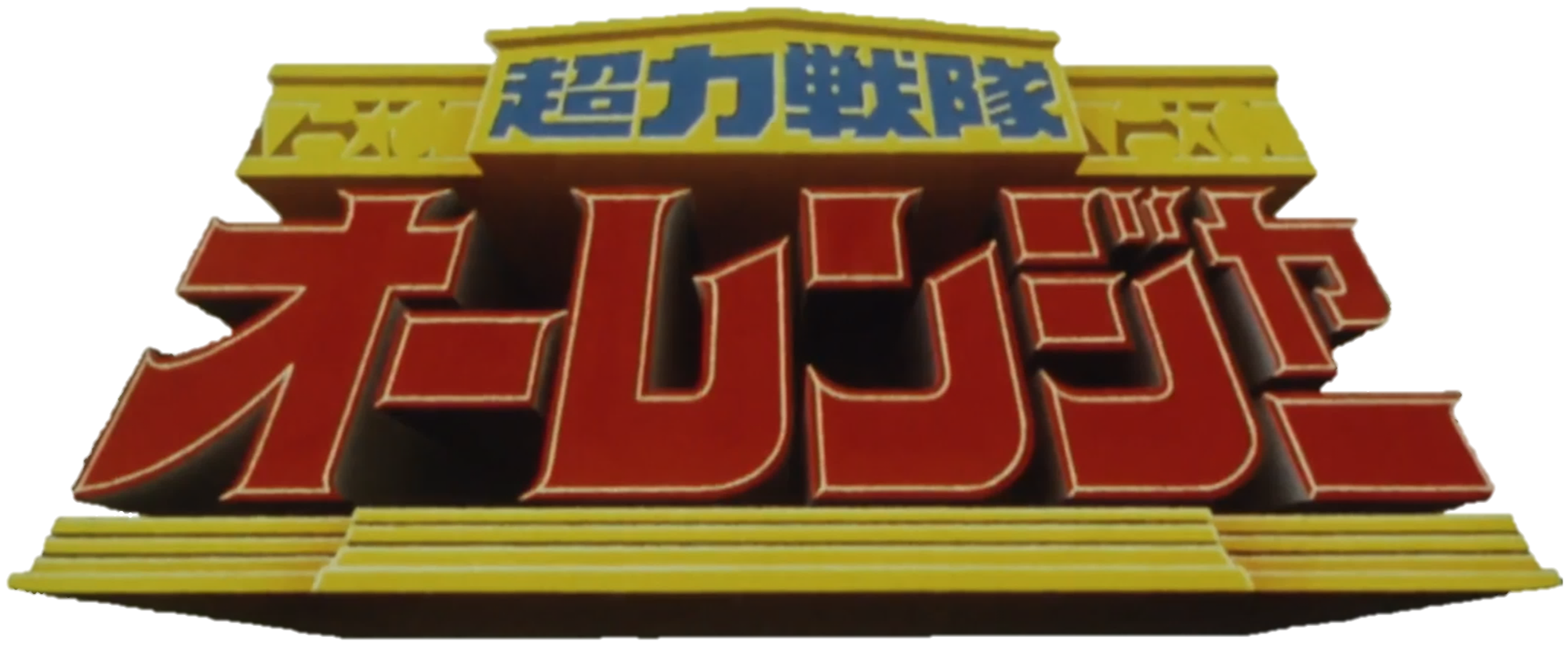 超力戦隊オーレンジャー タイトルロゴ