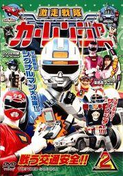 Carranger DVD Vol 2