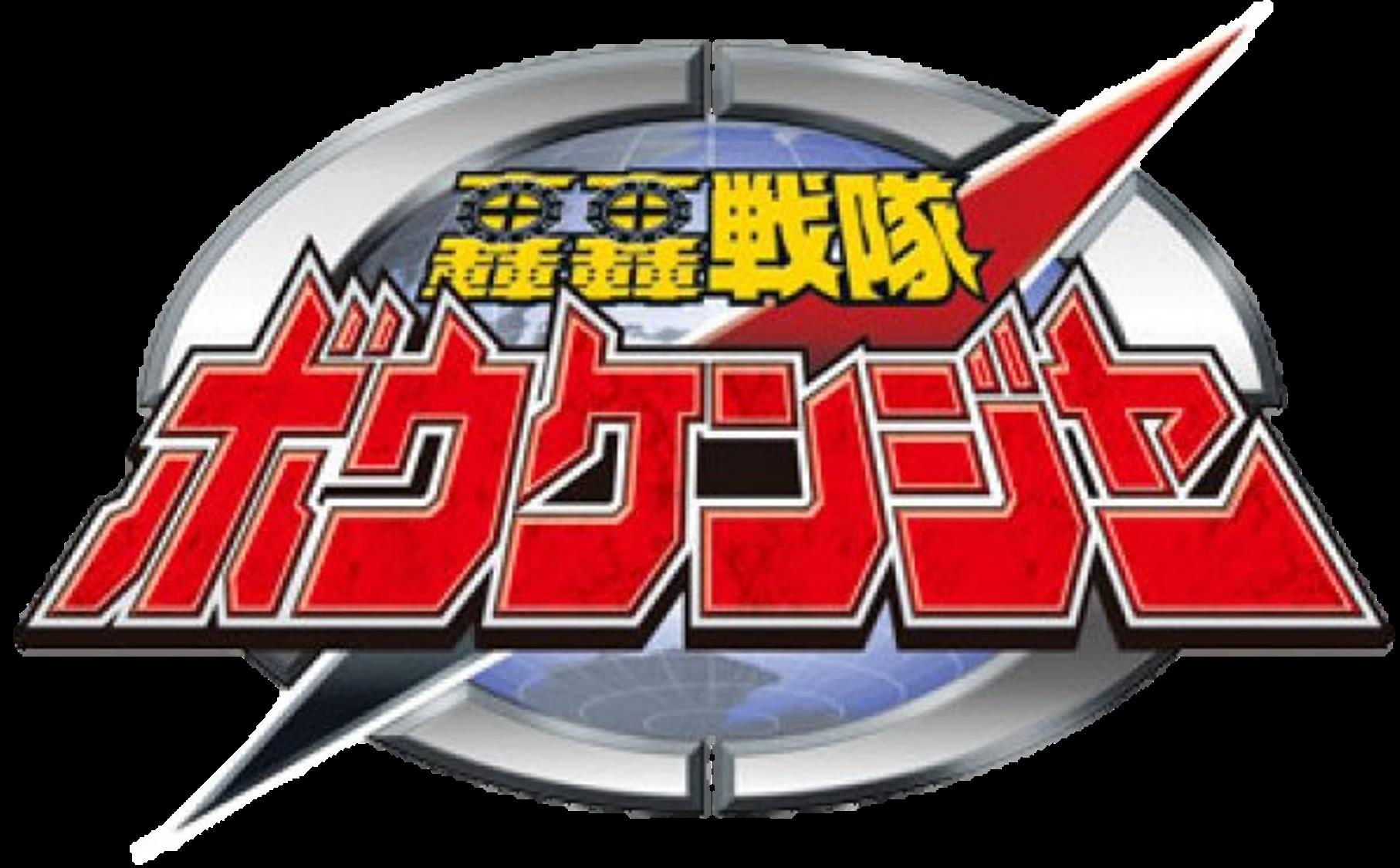轟轟戦隊ボウケンジャー タイトルロゴ