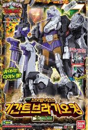 DX Brave Gigant Brachio King