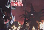 Gao-vi-hyakkimaru