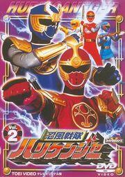 Hurricaneger DVD Vol 2