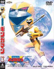 Gingaman DVD Vol 4
