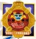 Lion-Ha-Oh Shuriken