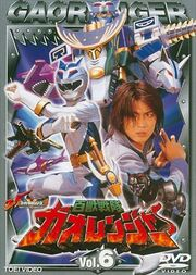 Gaoranger DVD Vol 6