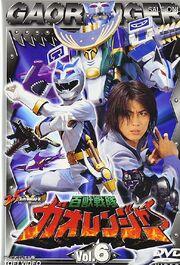 Gaoranger DVD Vol 6
