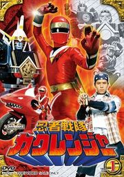 Kakuranger DVD Vol 1