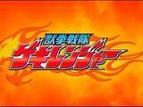 Juuken Sentai Gekiranger