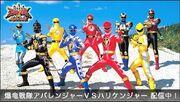 2003 - Bakuryuu Sentai Abaranger vs. Hurricaneger