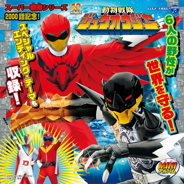 Super Sentai Hero Getter 2016 | RangerWiki | FANDOM powered by Wikia