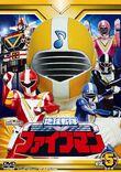 Fiveman DVD Vol. 5 v2