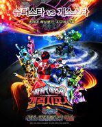 Power Rangers Galaxy Force Movie Korean Logo