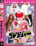 Gorenger DVD Vol 10