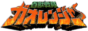 Logo-gaoranger