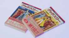 Manga book resembling lupinranger