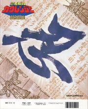 18-NinjaSentaiKakurangerB