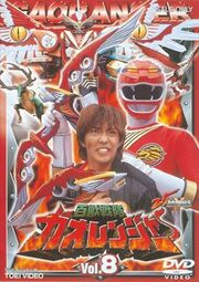Gaoranger DVD Vol 8