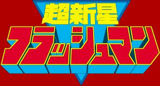 超新星フラッシュマン タイトルロゴ