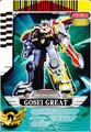 Gosei Great card