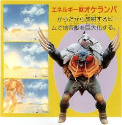 Energy Beast Okelampa