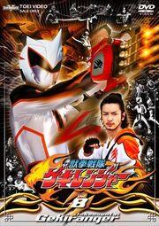 Gekiranger DVD Vol 8