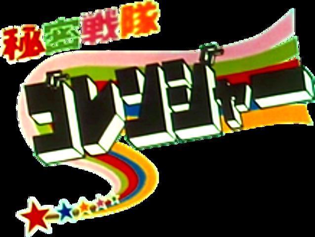 File:Logo-goranger.png