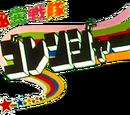 Himitsu Sentai Gorenger