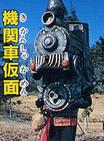 Locomotive Mask