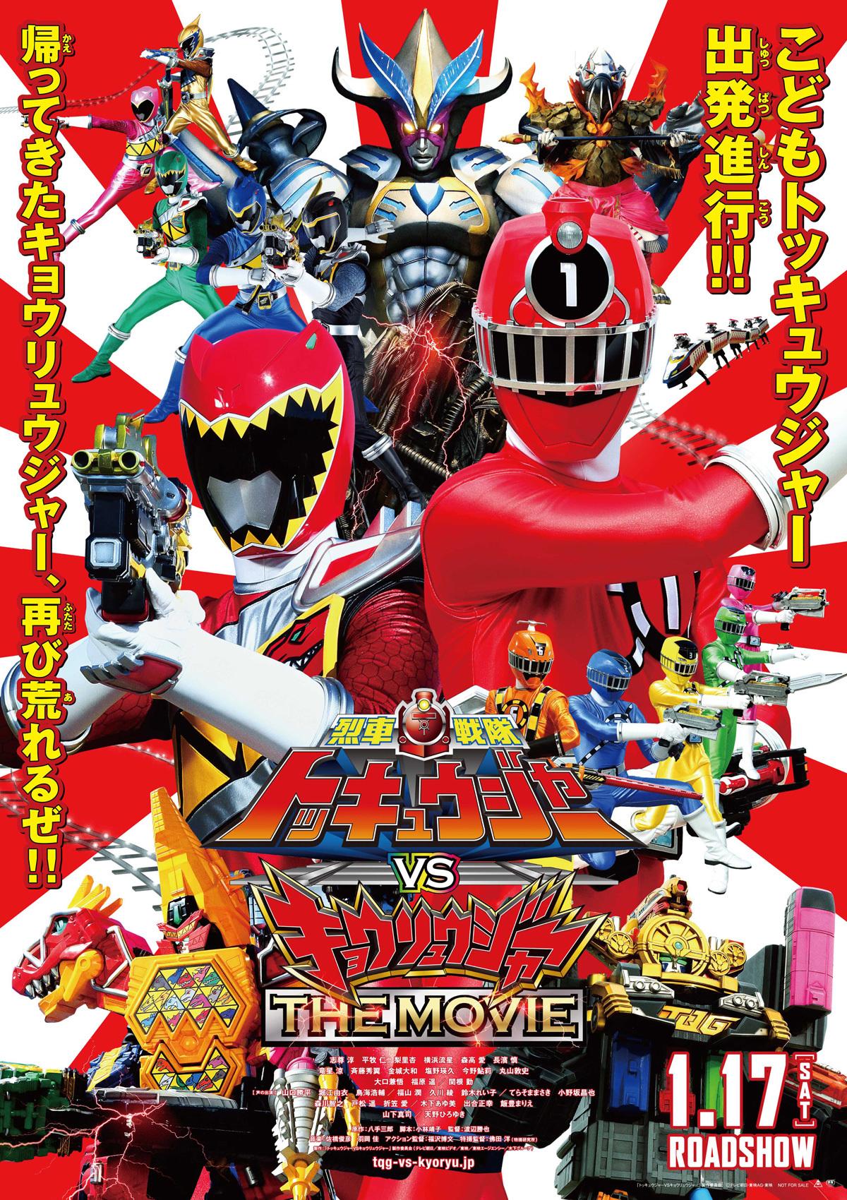 Ressha Sentai ToQger vs  Kyoryuger: The Movie | RangerWiki | FANDOM