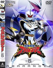 Abaranger DVD Vol 5