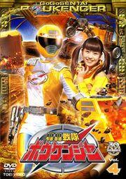 Boukenger DVD Vol 4