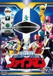 Fiveman DVD Vol. 2 v2