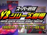 Super Sentai Versus Series Theater: Battle 16
