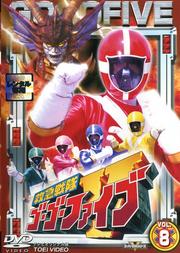 KyuKyu Sentai GoGoV Dvd Vol 8