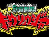Comparison:Zyuden Sentai Kyoryuger vs. Power Rangers Dino Super Charge