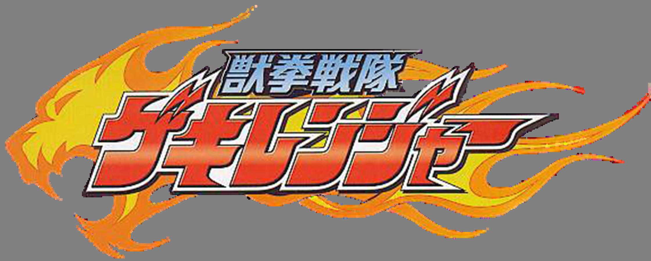 獣拳戦隊ゲキレンジャー タイトルロゴ